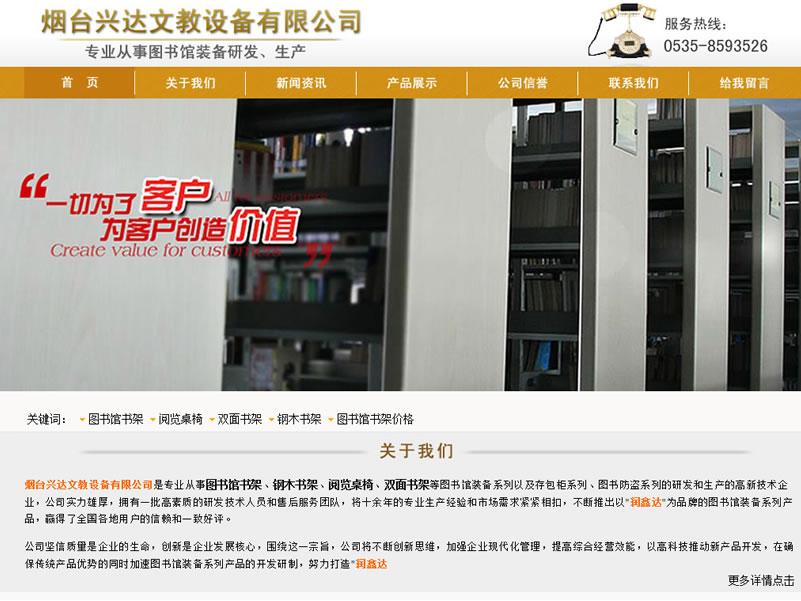 烟台网络公司案例:烟台兴达文教设备