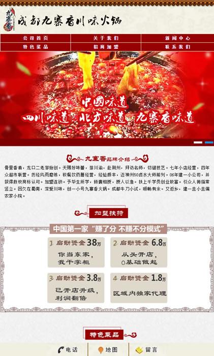 九寨香巴蜀风情火锅