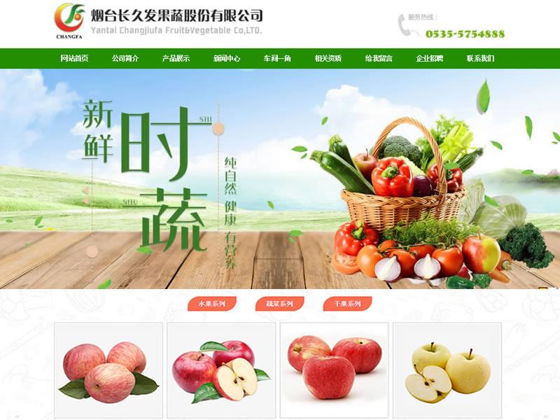 网站建设案例:烟台长久发果蔬股份有限公司