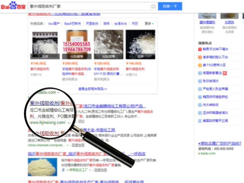 网站排名案例:金雄精细化工--紫外线吸收剂厂家