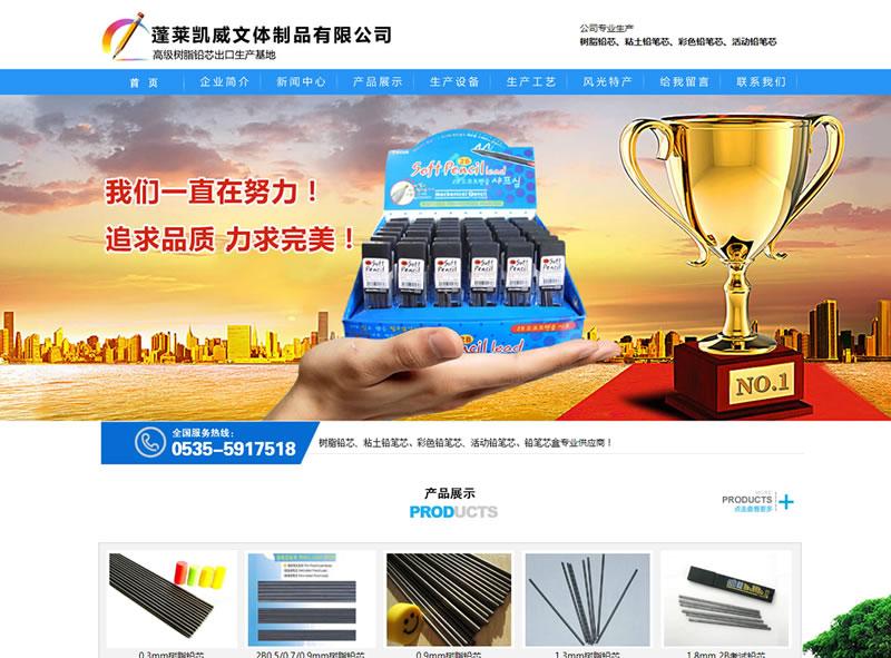 网站建站案例:蓬莱凯威文体制品有限公司