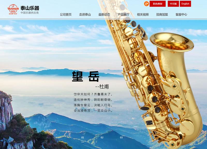 网站建设案例:山东泰山管乐器制造有限公司
