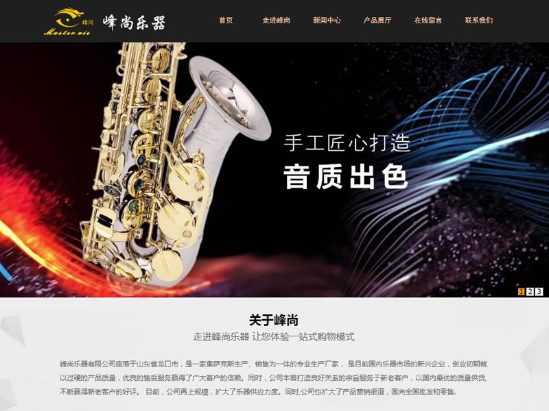 龙口峰尚乐器有限公司