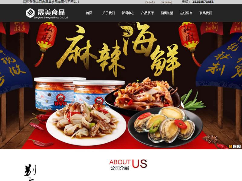 网站建设案例:龙口市晟美食品有限公司